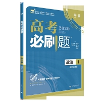 2020新版高考必刷题 政治1/一 经济与政治理想树67高考自现货直发