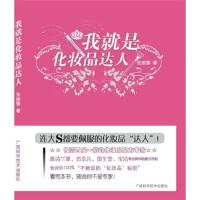 【新书店正版】我就是化妆品达人张丽卿广西科学技术出版社9787806669747