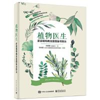 植物医生:家庭植物病虫害图鉴与防治 洪明毅 电子工业出版社 9787121337772
