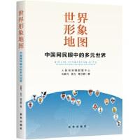 世界形象地图 :中国网民眼中的多元世界刘鹏飞、张力、杨卫娜9787516638361新华出版社