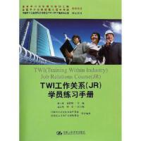 【全新直发】TWI工作关系(JR)学员练习手册 谢小彬 主编