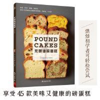 无黄油磅蛋糕 蛋糕面包制作大全烤箱美食烹饪初学烘培教程书籍蛋糕甜点烘焙书籍教程大全烘焙食谱书美味磅蛋糕