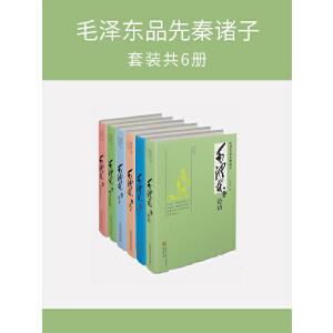 毛泽东品先秦诸子(套装全6册)(电子书)