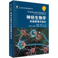 神经生物学实验原理与技术