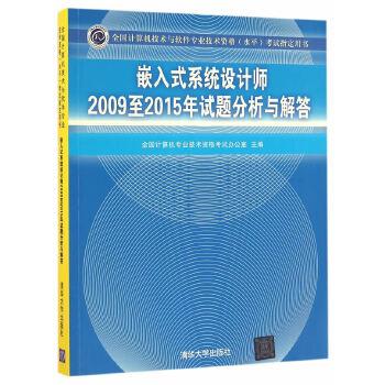 嵌入式系统设计师2009至2015年试题分析与解答