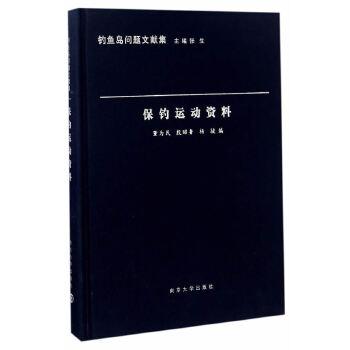 钓鱼岛问题文献集//保钓运动资料