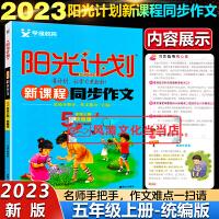 阳光计划新课程同步作文五年级上统编人教版2021秋五年级语文作文同步训练