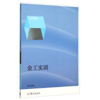 金工实训 徐晓东 9787040433876 高等教育出版社