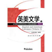 英美文学(下)(分社教材) 张慧 李杨 罗莉 天津大学出版社