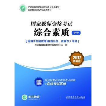 国家教师资格证考试用书综合素质(中学)
