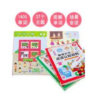 趣威文化点读认知百科点读二代儿童点读笔早教3-6儿童双语学习机