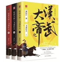 正版全新 回顾丛书:汉武大帝之飞龙在天(套装共3册)