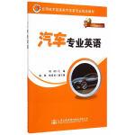 【正版直发】汽车专业英语 周靖 9787114118746 人民交通出版社