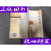 [二手旧书9成新]庄子浅说 /陈鼓应 生活・读书・新知三联书店