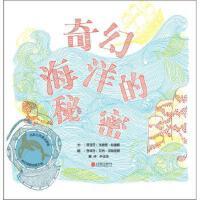 【全新直发】奇幻海洋的秘密 北京联合出版社