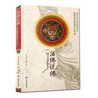 活佛说佛 多识仁波切 本书由《佛教理论框架》和《佛教理论框架导读》两部分组成
