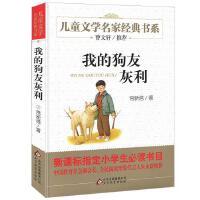 我的狗友灰利蒙哥玛丽/著书儿童文学读物小学生课外阅读书籍三四五六年级儿童文学名家经典书系北京教育出版社bd