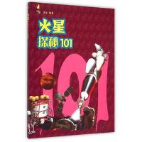 101探秘-火星探秘101