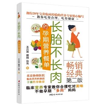 长胎不长肉的孕期营养餐单(pdf+txt+epub+azw3+mobi电子书在线阅读下载)