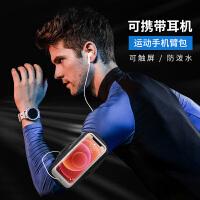 跑步手机臂包运动臂套男女健身装备手腕手臂包手机袋套袋腕包臂袋