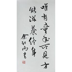 余秋雨 著名文化学者、作家、散文家 书法《唯有童年》