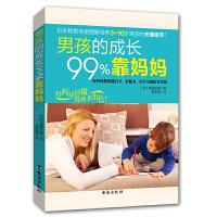男孩的成长99%靠妈妈 家庭教育孩子育儿教子培养男孩亲子幼儿儿童行为教育心理学书籍 如何说孩子才会听好妈妈胜过好老师