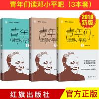 青年们,读邓小平吧!1+2+3 三册套装 2018年新版 红旗出版社