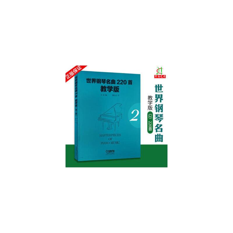 全新正版 世界钢琴名曲220首教学版2(第二册) 音乐钢琴练习曲教材曲谱 上海音乐出版社 定价48元