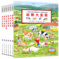 1-4岁幼儿专注力培养游戏书・宝宝专注力1000(全6册)