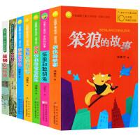 全新正版笨狼的故事 全7册汤素兰系列正版8-10-12岁笨狼的学校生活小学一年级课外书笨狼和他的爸爸妈妈三四年级课外书