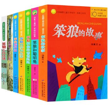 全新正版笨狼的故事 全7册汤素兰系列正版8-10-12岁笨狼的学校生活小学一年级课外书笨狼和他的爸爸妈妈三四年级课外书阅读书已售价为准,介意者勿购。 经典童话 语言简单易懂 笨狼的故事