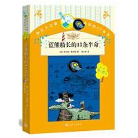 【正版直发】蓝熊船长的13条半命 (德)莫尔斯,李士勋 9787020109142 人民文学出版社