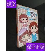 [二手旧书9成新]阳光姐姐日记派之胖石榴的舞蹈 /伍美珍 主编 人