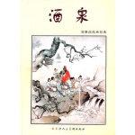 【新书店正版】酒泉刘继卣 绘天津人民美术出版社9787530545409