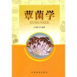 【新书店正版】蕈菌学王相刚著中国林业出版社9787503854835