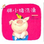 胖小猪洗澡葛翠琳 文,黄缨 绘甘肃少年儿童出版社9787542230508