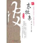 《万卷楼国学经典:东坡集(图文版)》
