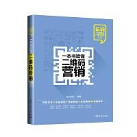 """一本书读懂二维码营销(玩转""""电商营销+互联网金融""""系列)"""
