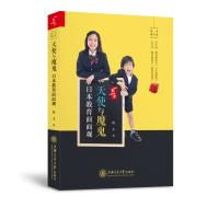 天使与魔鬼:日本教育面面观