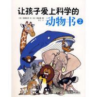让孩子爱上科学的动物书2 9787530953884
