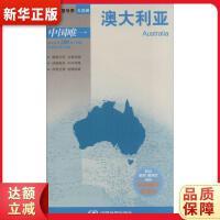 世界分国地图 大洋洲-澳大利亚地图 周敏 中国地图出版社9787503162497【新华书店 正版全新书籍】