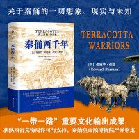 秦俑两千年 一带一路重要文化输出成果 获陕西省文物局许可与支持 秦始皇帝陵博物院