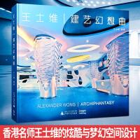 王士维 建艺幻想曲 8开大版面 香港名师王士维的现代时尚风格 观影 娱乐 购物 等公共空间 室内设计