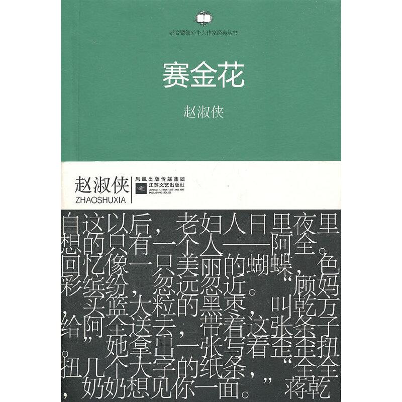 港台暨海外华人作家经典丛书:赛金花