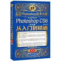 Photoshop CS6中文版从入门到精通(全面畅销的Photoshop学习大典!集PS所有功能、妙招技法、行业应用