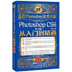 Photoshop CS6中文版从入门到精通(全面畅销的Photoshop学习大典!集PS所有功能、妙招技法、行业应用、专家经验于一体!)