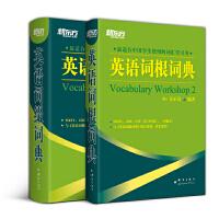 新东方 (2本套装)新东方:英语词缀词典+英语词根词典(绿色经典 超值组合)