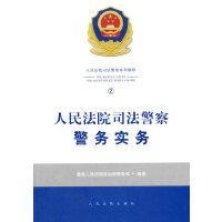 人民法院司法警察警务实务(2)