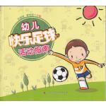 幼儿快乐足球活动指南