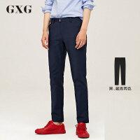 GXG男装 秋季男士藏青色直筒修身裤子男休闲裤#173802001